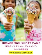 サマーイングリッシュデイキャンプ@めじろ英語教室